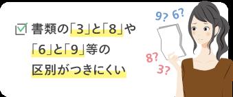 書類の「3」と「8」や「6」と「9」の区別がつきにくい