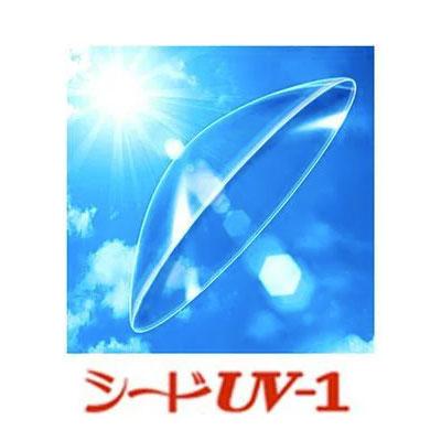 シードUV1